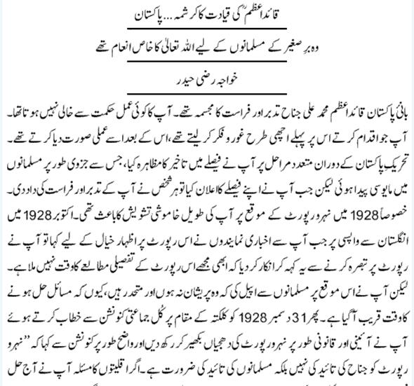 Best essay help quaid e azam in urdu for class 4